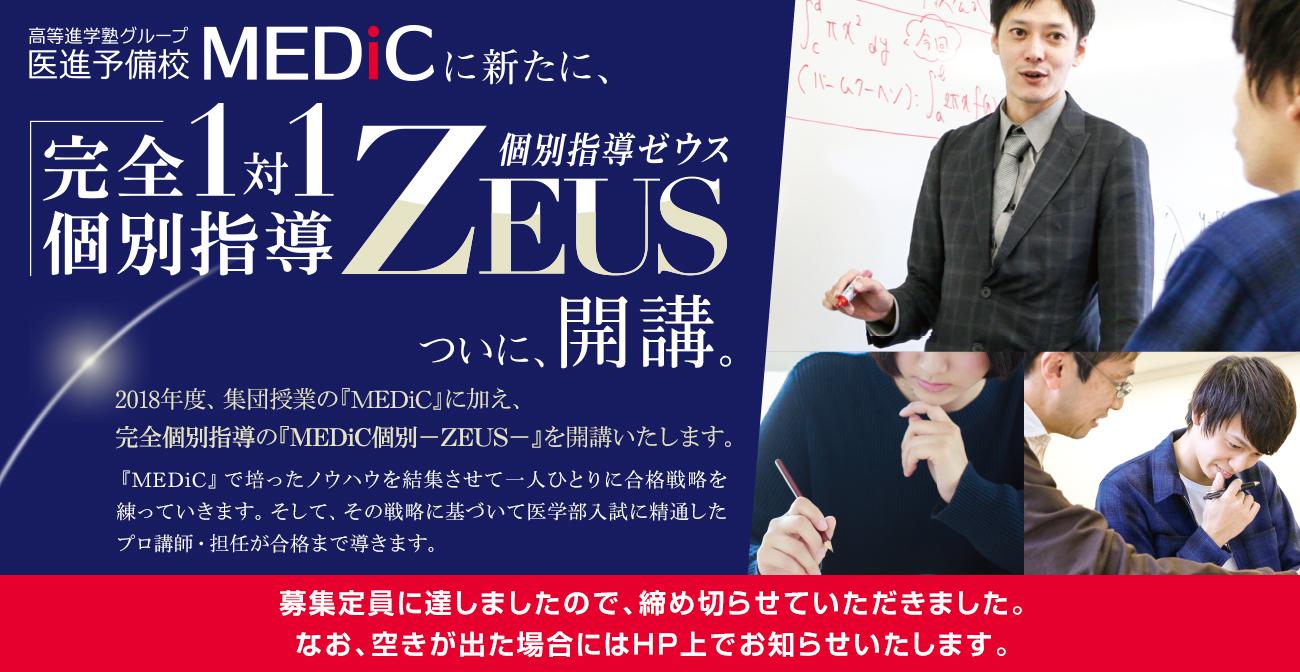 完全1対1個別指導ZEUS