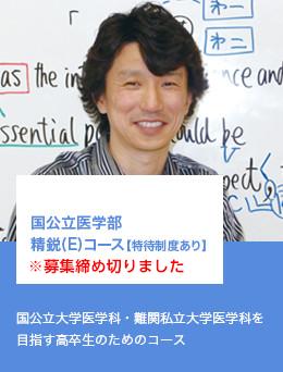 国公立医学部精鋭(E)コース【特待制度あり】